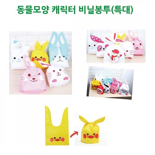 동물모양 캐릭터 비닐봉투(특대)