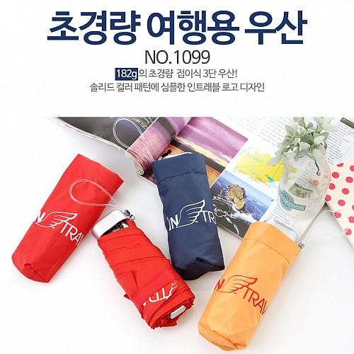 [인트레블]초경량 여행용 우산