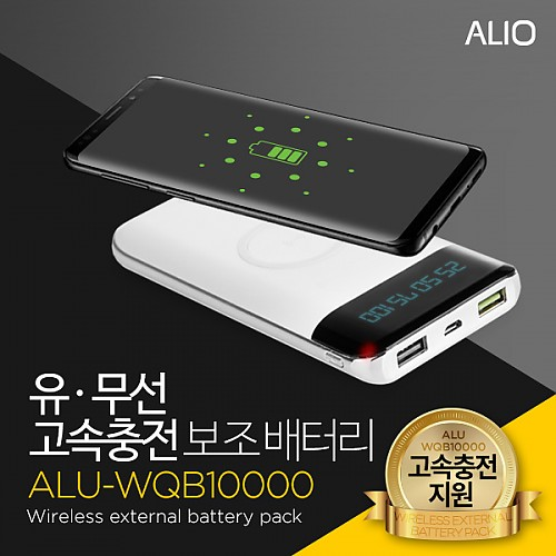 [알리오]ALIO ALU-WQB10000 보조배터리
