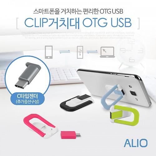 ALIO 거치대클립OTG 메모리(C타입젠더 호환)