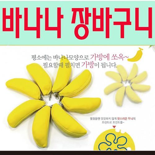 바나나 장바구니