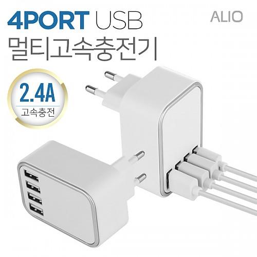 ALIO 4포트 USB멀티충전기(고속충전 2.4A)