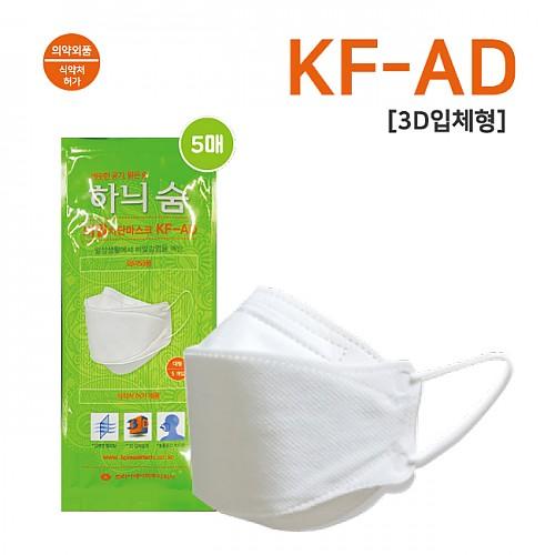 [KF-AD 3D]비말차단 마스크/하늬숨 비말마스크/입체형 비말마스크