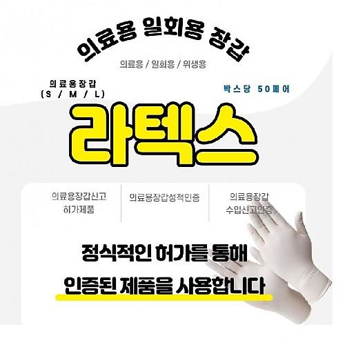 라텍스 장갑