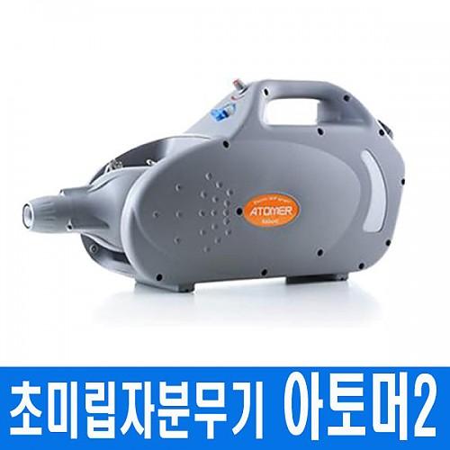 [국산]캠스텍 아토마2