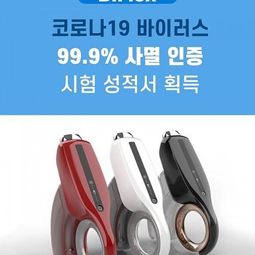 [국산]비플렉스 살균소독기