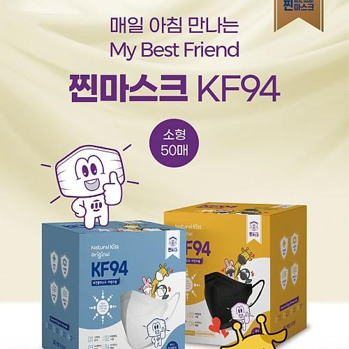내추럴키스 KF94 보건용 찐마스크 (소형)