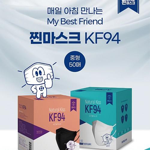내추럴키스 KF94 보건용 찐마스크 (중형)