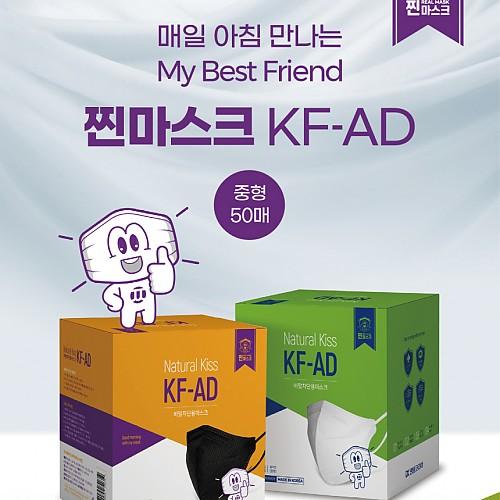 내추럴키스 KF-AD 비말차단용 찐마스크 (중형)