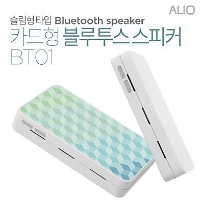 ALIO 카드형 블루투스 스피커