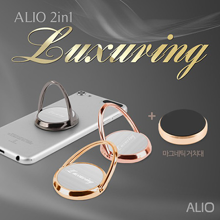 ALIO 2in1 럭셔링(핑거링+마그네틱거치대)