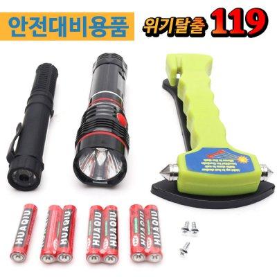 [위기탈출 119]안전대비용품